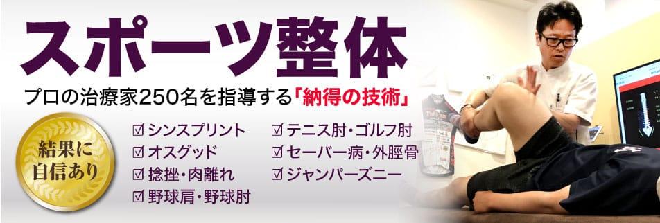 【愛媛県松山市】トップアスリートが通うスポーツ整体院トータルサポート【TOTAL BODy PRO】